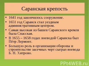 Саранская крепость 1641 год закончилось сооружение.1651 год Саранск стал уездным