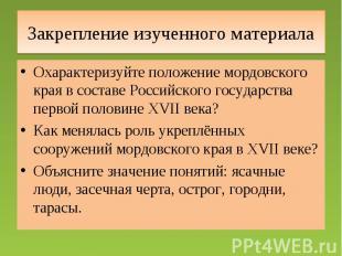Закрепление изученного материала Охарактеризуйте положение мордовского края в со