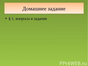 Домашнее задание § 1, вопросы и задания