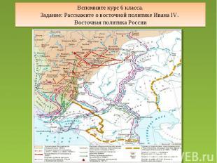 Вспомните курс 6 класса.Задание: Расскажите о восточной политике Ивана IV. Восто