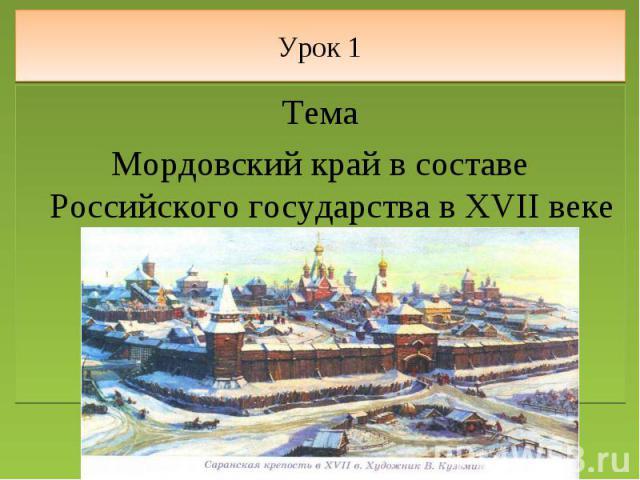 Урок 1 ТемаМордовский край в составе Российского государства в XVII веке