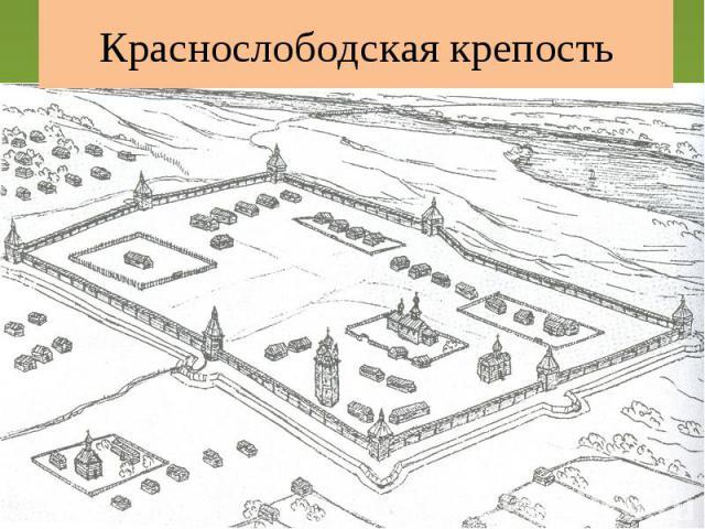 Краснослободская крепость Города крепости строились по типу городни и тарасыГородни состояли из отдельных срубов в длину две сажени, в ширину сажень, составленных вплотную друг другу (Краснослободск);