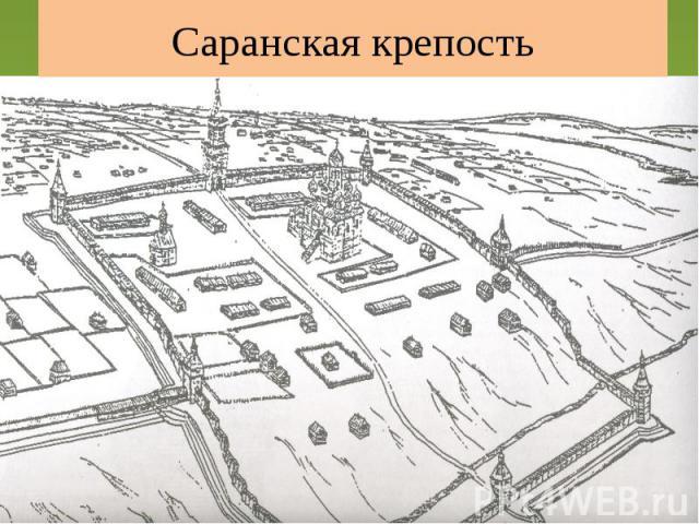 Саранская крепость Тарасы состояли из двух продольных брусчатых стенок, связанных поперечными; промежутки между стенами заполняли землей и камнями, а для предохранения от поджога — снаружи стены обмазывали глиной и обкладывали дерном (Саранск, Инсар).