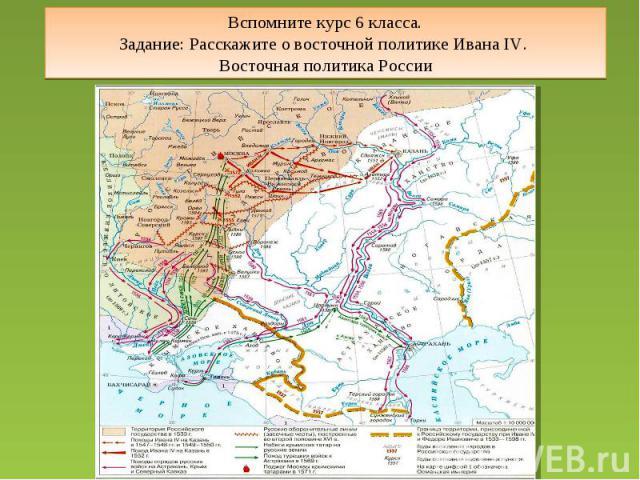 Вспомните курс 6 класса.Задание: Расскажите о восточной политике Ивана IV. Восточная политика России