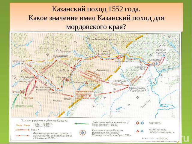 Казанский поход 1552 года.Какое значение имел Казанский поход для мордовского края?