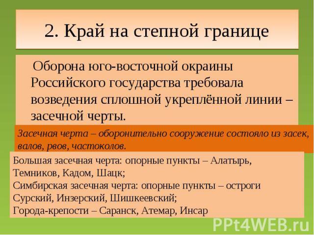 2. Край на степной границе Оборона юго-восточной окраины Российского государства требовала возведения сплошной укреплённой линии – засечной черты.Засечная черта – оборонительно сооружение состояло из засек, валов, рвов, частоколов.Большая засечная ч…