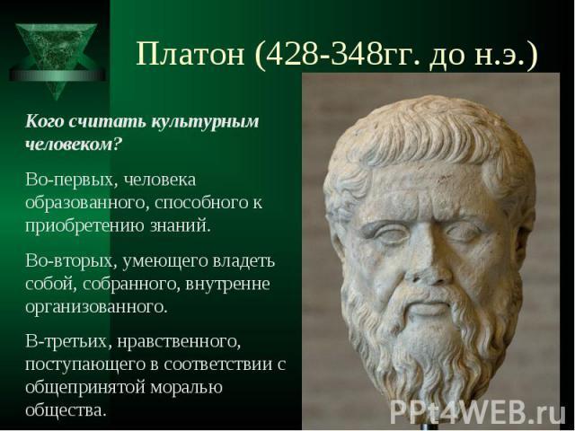 Платон (428-348гг. до н.э.) Платон (428-348гг. до н.э.)