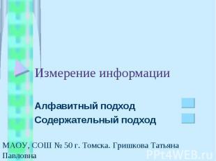 Измерение информации Алфавитный подходСодержательный подходМАОУ, СОШ № 50 г. Том