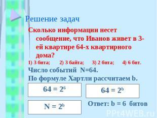 Решение задач Сколько информации несет сообщение, что Иванов живет в 3-ей кварти