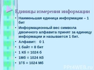 Единицы измерения информации Наименьшая единица информации – 1 битИнформационный