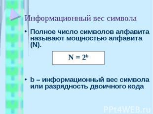 Информационный вес символа Полное число символов алфавита называют мощностью алф