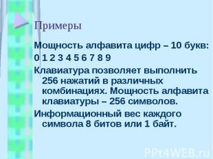 Примеры Мощность алфавита цифр – 10 букв:0 1 2 3 4 5 6 7 8 9Клавиатура позволяет