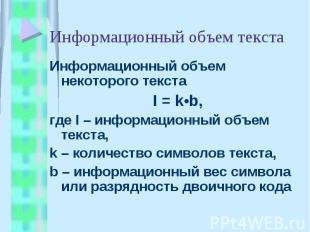 Информационный объем текста Информационный объем некоторого текста I = k•b, где
