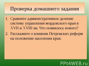 Проверка домашнего задания Сравните административное деление систему управления