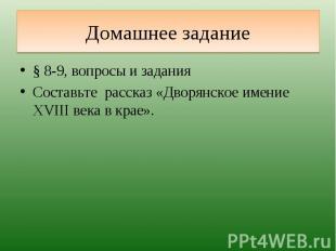 Домашнее задание § 8-9, вопросы и заданияСоставьте рассказ «Дворянское имение XV