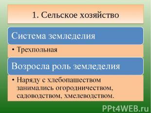 1. Сельское хозяйство Система земледелияТрехпольная Возросла роль земледелияНаря