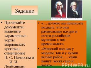 Задание Прочитайте документы, выделите характерные черты мордовских крестьян, от