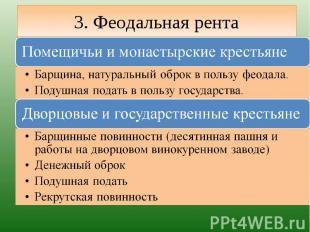 3. Феодальная рента Помещичьи и монастырские крестьянеБарщина, натуральный оброк