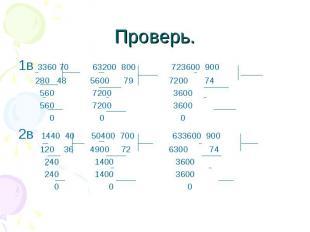 Проверь. 1в 3360 70 63200 800 723600 900 280 48 5600 79 7200 74 560 7200 3600 56