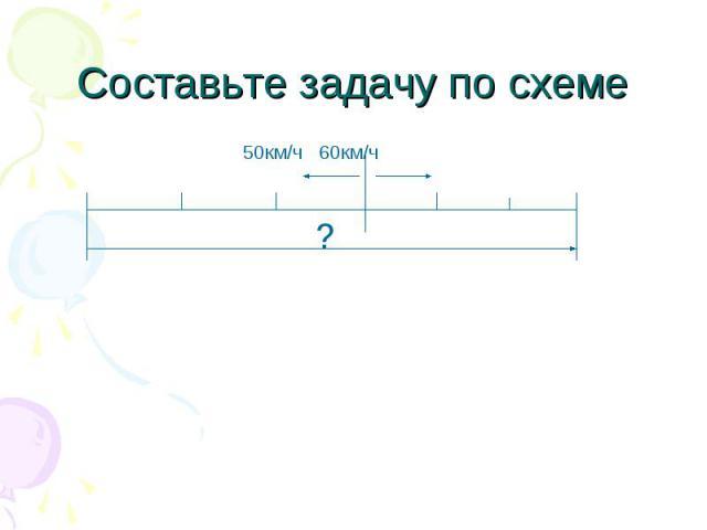 Составьте задачу по схеме