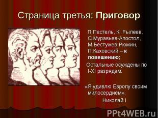 Страница третья: Приговор П.Пестель, К. Рылеев, С.Муравьев-Апостол, М.Бестужев-Р