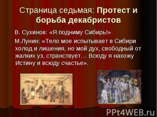 Страница седьмая: Протест и борьба декабристов В. Сухинов: «Я подниму Сибирь!» М