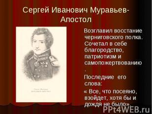Сергей Иванович Муравьев-Апостол Возглавил восстание черниговского полка. Сочета