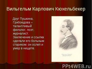 Вильгельм Карлович Кюхельбекер Друг Пушкина, Грибоедова – талантливый филолог, п