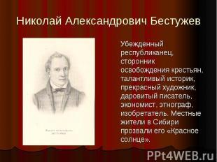 Николай Александрович Бестужев Убежденный республиканец, сторонник освобождения