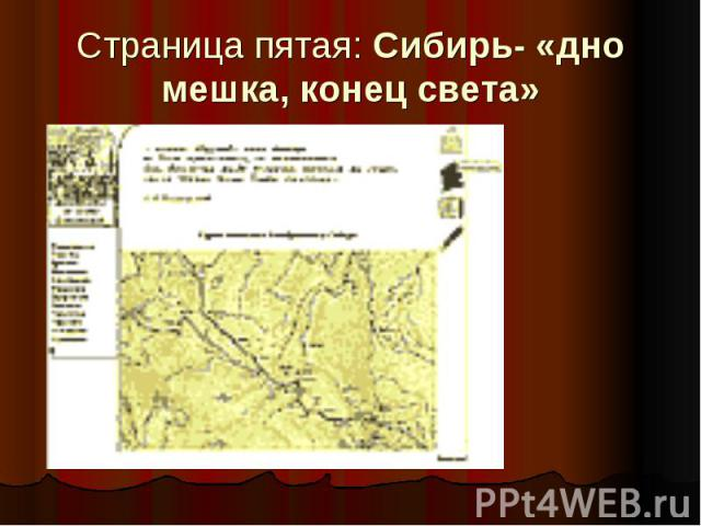 Страница пятая: Сибирь- «дно мешка, конец света»