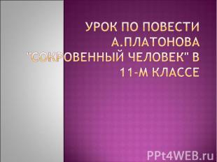 """Урок по повести А.Платонова """"Сокровенный человек"""" в 11-м классе"""