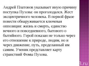 Андрей Платонов указывает иную причину поступка Пухова: он проголодался. Жест эк