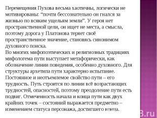 """Перемещения Пухова весьма хаотичны, логически не мотивированы: """"почти бессознате"""