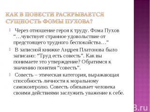 Как в повести раскрывается сущность Фомы Пухова? Через отношение героя к труду.