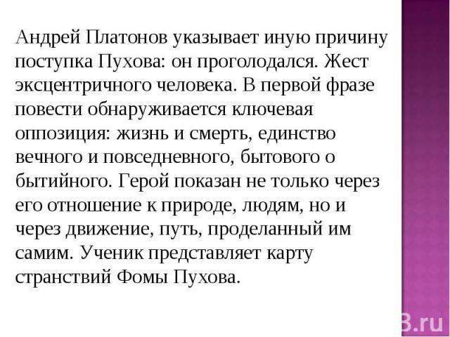 Андрей Платонов указывает иную причину поступка Пухова: он проголодался. Жест эксцентричного человека. В первой фразе повести обнаруживается ключевая оппозиция: жизнь и смерть, единство вечного и повседневного, бытового о бытийного. Герой показан не…