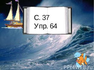 С. 37Упр. 64