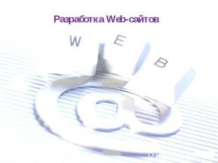 Разработка Web-сайтов