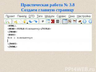 Практическая работа № 3.8Создаем главную страницуQuanta Plus