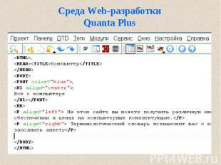 Среда Web-разработкиQuanta Plus