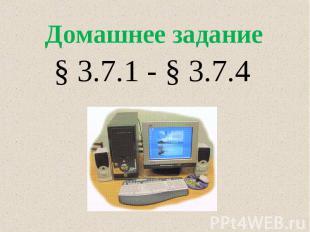 Домашнее задание§ 3.7.1 - § 3.7.4