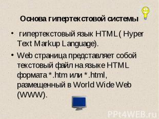 Основа гипертекстовой системы гипертекстовый язык HTML( Hyper Text Markup Langua