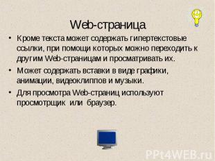 Web-страница Кроме текста может содержать гипертекстовые ссылки, при помощи кото