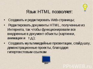 Язык HTML позволяет: Создавать и редактировать Web-страницы; Редактировать докум