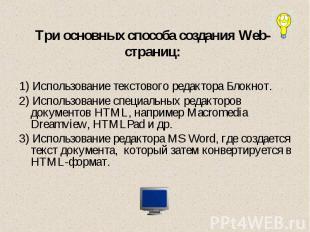 Три основных способа создания Web-страниц: 1) Использование текстового редактора