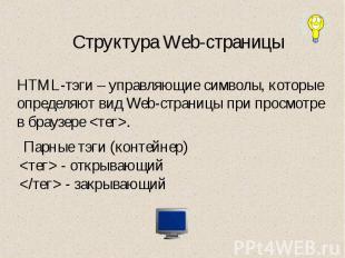 Структура Web-страницы HTML-тэги – управляющие символы, которые определяют вид W