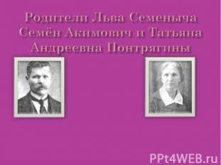 Родители Льва СеменычаСемён Акимович и Татьяна Андреевна Понтрягины
