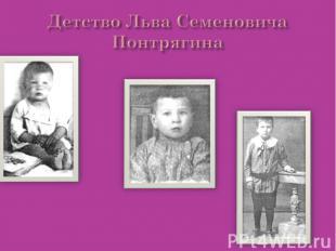 Детство Льва Семеновича Понтрягина