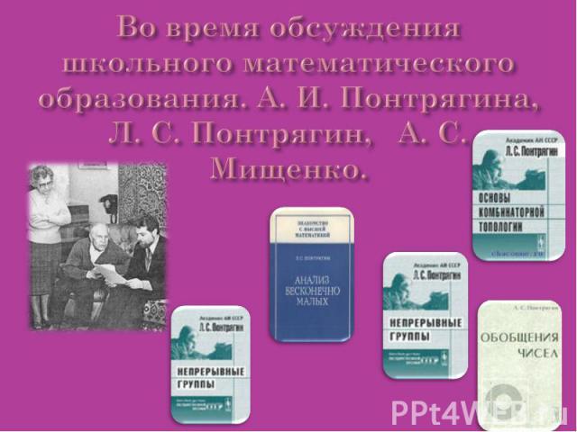 Во время обсуждения школьного математического образования. А. И. Понтрягина, Л. С. Понтрягин, А. С. Мищенко.