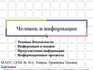 Человек и информация Техника безопасности Информация и знания Представление инфо