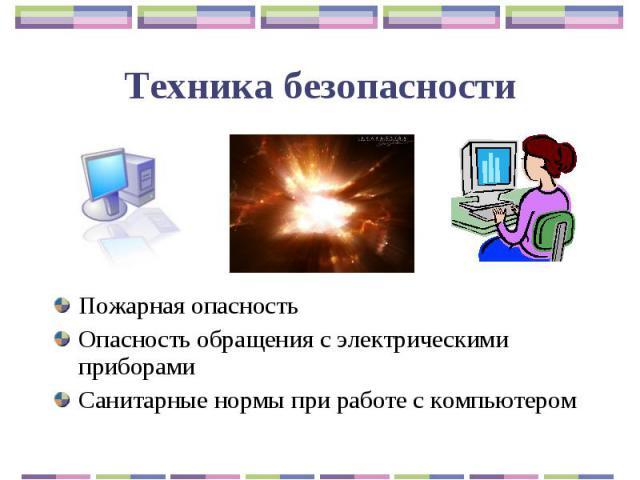 Техника безопасности Пожарная опасностьОпасность обращения с электрическими приборамиСанитарные нормы при работе с компьютером